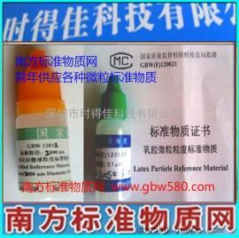 GBW(E)120047,乳胶微粒标准物质,粒度,颗粒标准品,70μm