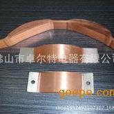 订做弧形铜箔软连接 大电流