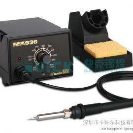 原装正品,936电焊台,快克936焊台,QUICK936电烙铁,快克代理