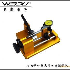韦度同心度测量仪A-20单杠杆表型,同轴度测量仪厂家