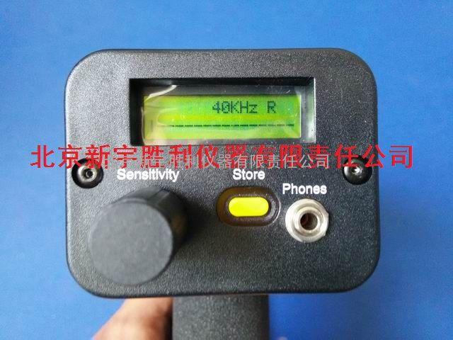 UP9000C、UP9000S超声波泄漏检测仪