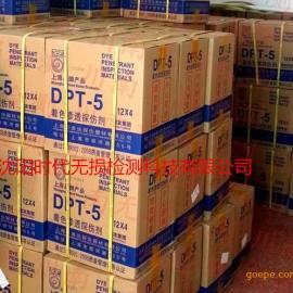 DPT-5渗透剂 渗透探伤剂