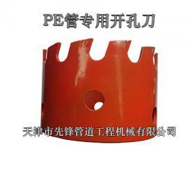 带压开孔管道开孔自来水燃气PE管专用开孔刀