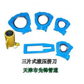 切管机管道切割机液压片式挤刀不带电安全可靠DN80-200