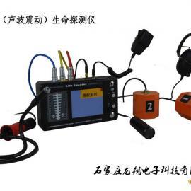 音频(声波震动)生命探测仪2探头