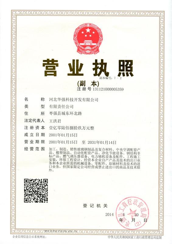 2015高效锌烟净化设备技术安装/环保认证厂家