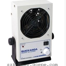 原装正品 QUICK440A 台式离子风机 快克 QUICK  除静电离子风机