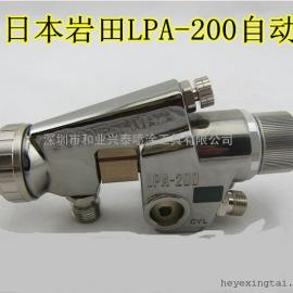 日本岩田LPA-200-122P+低压高雾化自动喷漆枪