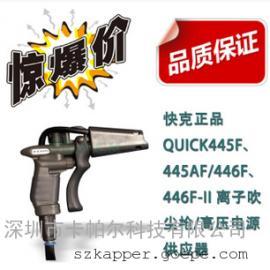 总代理 快克QUICK445D离子风枪快速消除静电 静电离子除尘机