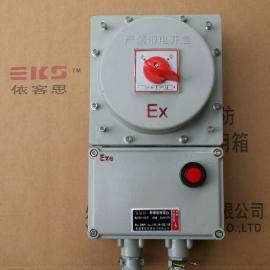 BDZ53-20/3防爆断路器内装一线知名品牌元件