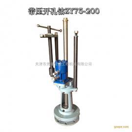 自来水燃气石油化工管道带压开孔液压钻ZY400