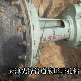 带压开孔自来水燃气管道带压开孔液压带压开孔机ZY500