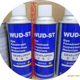 WUD-ST渗透探伤剂沈阳渗透探伤剂沈阳着色渗透探伤剂