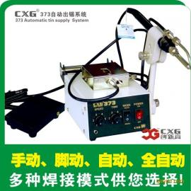 生产供应CXG373ESD自动送锡系统/自动电子焊接