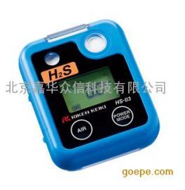 HS-03硫化氢检测仪