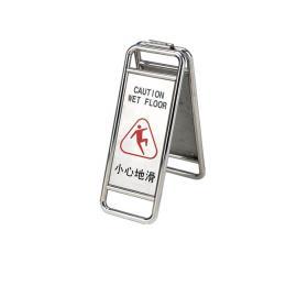 不锈钢折叠停车牌 小心地滑安全告示牌长形 方便运输物美价廉