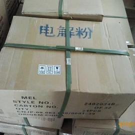 新疆电解粉厂家_新疆和田 吐鲁番 克拉玛依电解粉批发