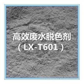 染色废水处理工艺/高效废水脱色剂