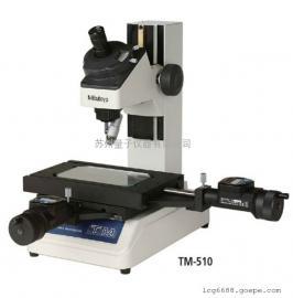 TM-510日本制造,三丰mitutoyo工具显微镜