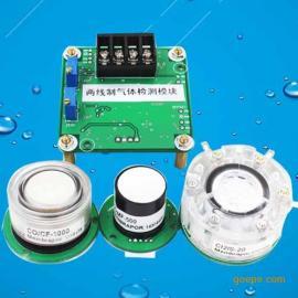 甲醛(CH2O)气体检测模块