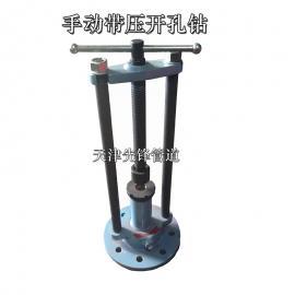 带压开孔钻自来水燃气管道手动带压开孔水钻ZS50厂家直销