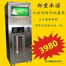 售水机 自动售水机 小区投币售水机