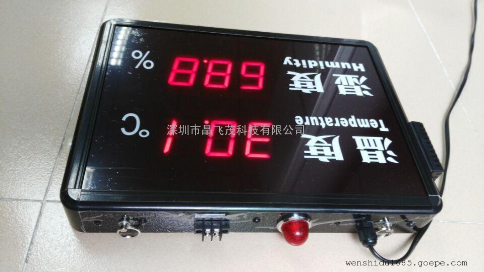 工业级温湿度报警器 规格
