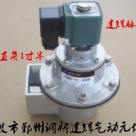 """《建辉》离线脉冲袋式除尘器电磁阀 HMF-L-40B 1.1/2"""" 气箱除尘�"""