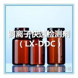 铜离子快速测试剂 LX-DDC