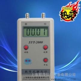 数字微压计,铝盒包装SYT-2000数字式微压计