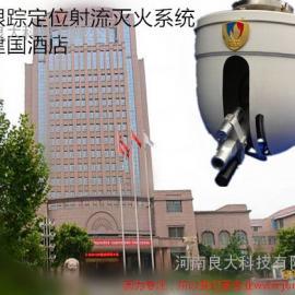 红外线自动寻的消防炮,杭州红外线自动寻的消防炮价格