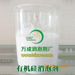 油性有机硅消泡剂 万成UV油墨消泡剂
