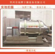 粉体混合机 高效混合机 一维混合设备 粉体混合设备