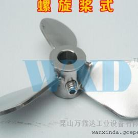 万鑫达三叶式SUS304材质不锈钢搅拌桨叶