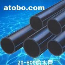 陕西~白水县PE给水管、PE管材,管件