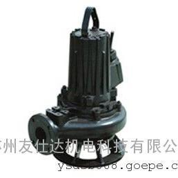 AS撕裂式潜水排污泵/带切割排污泵 批发