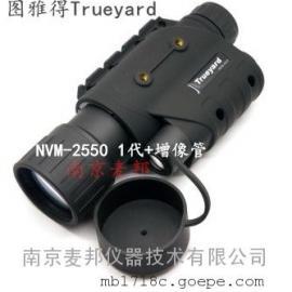 江苏普通夜视仪图雅得NVM-2550(1代+增像管)麦邦