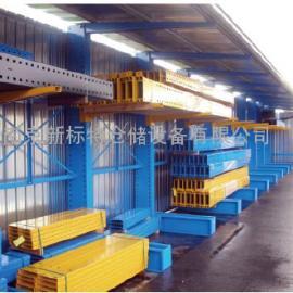 悬臂重型货架,南京新标特仓储设备有限公司
