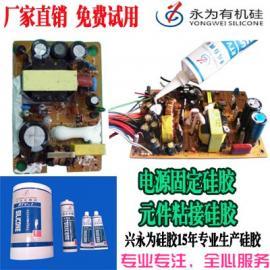 兴永为15年阻燃电子硅胶生产厂家直销YW-8512W-2