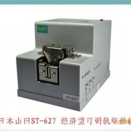 日本山田ST-627自动螺丝机 可调轨道螺丝机