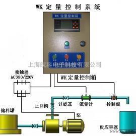 WK自动定量控制系统