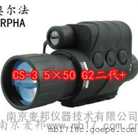 奥尔法CS-3 5X50夜视仪二代+高清夜视仪高品质