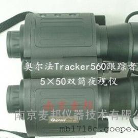 双筒夜视仪奥尔法(跟踪者560)5X50 自动对焦1代+