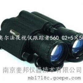 高端双筒夜视仪奥尔法(跟踪者560 G2+)5X50总经销