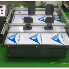 汽车模拟运输振动台/汽车模拟运输振动试验台/模拟运输/振动台