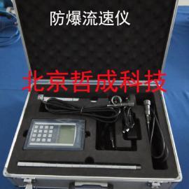 手持式防爆流速仪、矿井流速仪价格、本安流速流量仪、煤矿用流速