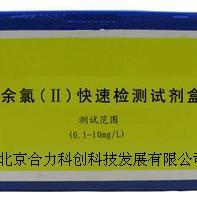 试剂盒//分析盒/余氯(Ⅰ)快速检测试