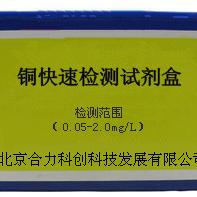 试剂盒/分析盒/镁硬度快速检测