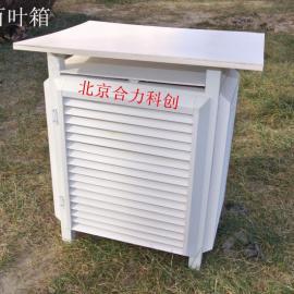 木质双层百叶箱防护罩防风雪太阳辐射