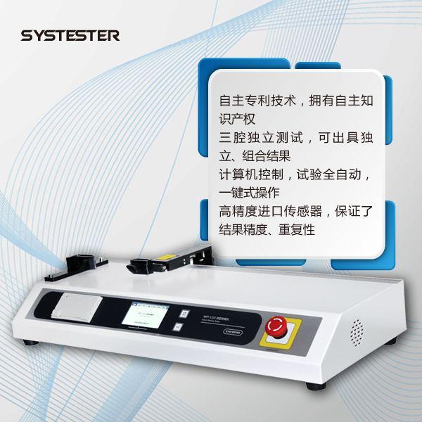 保护膜剥离力测试仪(触摸屏)
